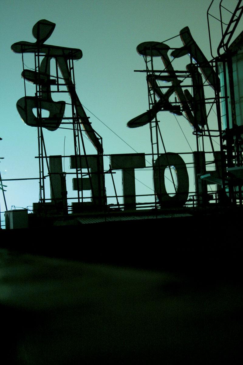 Detalhe de um hotel bilíngüe, reflexo da abertura econômica