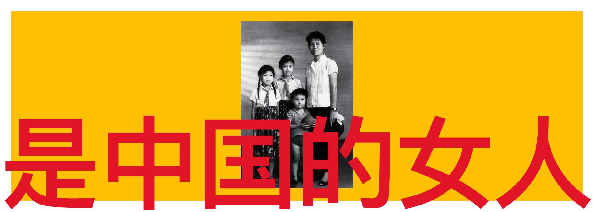 Ser mulher na China